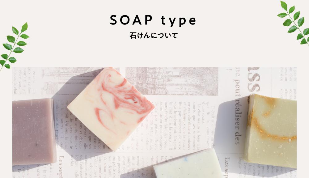 SOAP type 石けんについて