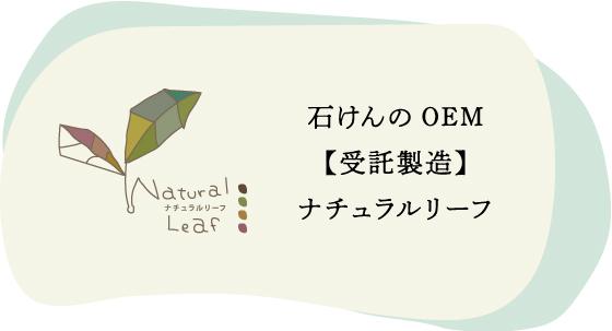 石けんのOEM 【受託製造】ナチュラルリーフ
